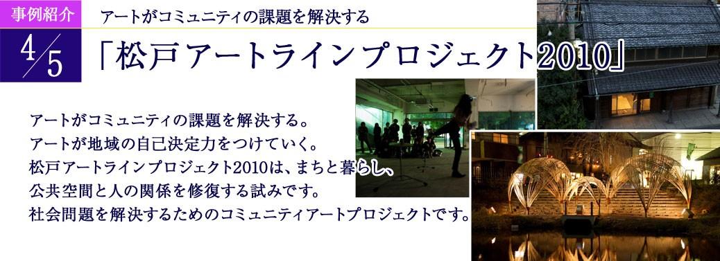 松戸アートラインプロジェクト2010