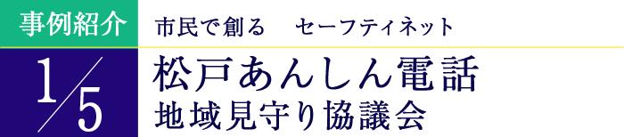 松戸あんしん電話地域見守り協議会