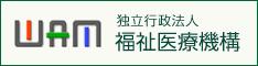 WAM独立行政法人福祉医療機構