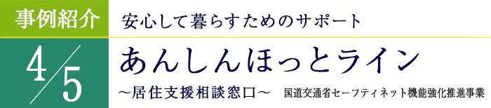 あんしんほっとライン~居住支援相談窓口~